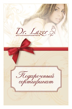 сертификат на услуги центра Доктор Лазер