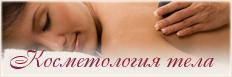 Косметология тела