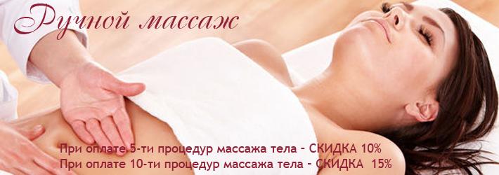 скидка на ручной массаж тела