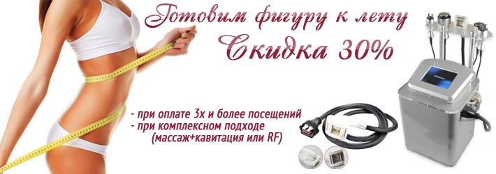 радиоволновой лифтинг Киев